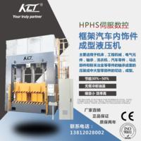 HPHS伺服数控框架汽车内饰件成型液压机