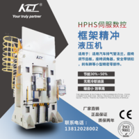HPHS伺服数控框架精冲液压机