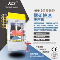 HPHS伺服数控框架快速液压机