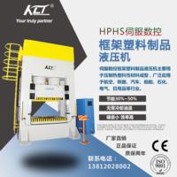 HPHS伺服数控框架塑料成品液压机