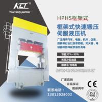 HPHS框架式快速锻压伺服液压机
